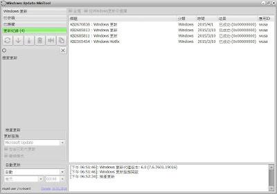 不需驗證,微軟更新全自動掃描安裝工具,Windows Update MiniTool V10.01.2016 繁體中文綠色免安裝版!