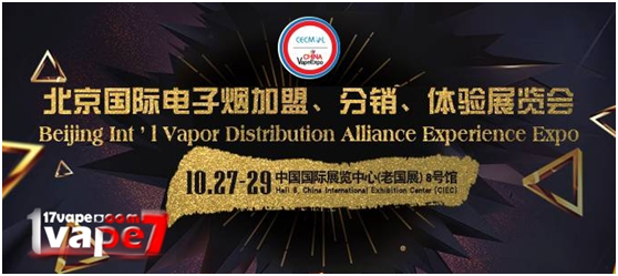 Science and technology leads a healthy life—2017 Beijing Int'1 Vapor Expo