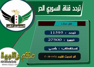 تردد قناة الجيش السوري الحر