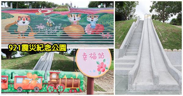 《台中.太平》921震災紀念公園|台中最大3D石虎家族地景彩繪|幸福站20米溜滑梯