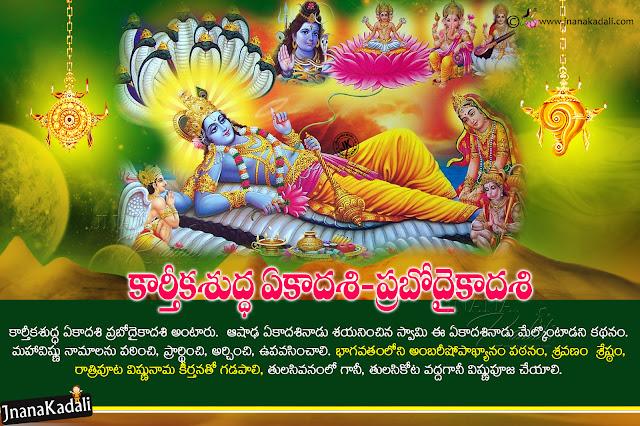 kartheeka masam information in telugu, kartheeka suddha ekaadashi information-prabhodaikadashi information in telugu, telugu festivals information