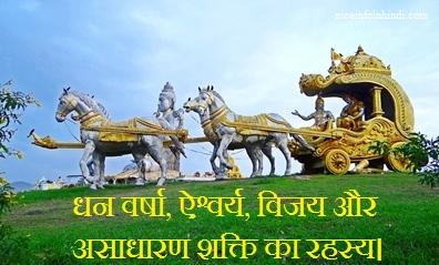 ये है, धन वर्षा, ऐश्वर्य, विजय और असाधारण शक्ति का रहस्य।