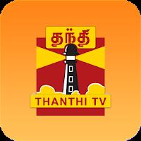 Watch Thanthi TV Live Streaming | Thanthi Popular Tamil TV News