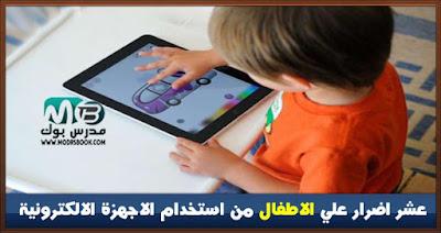 عشر اضرار علي الاطفال من استخدام الاجهزة الالكترونية