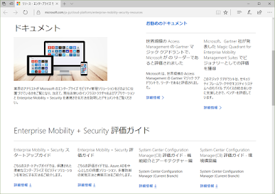 https://www.microsoft.com/ja-jp/cloud-platform/enterprise-mobility-security-resources