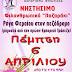 «Νηστίσιμο» Φιλανθρωπικό Παζαράκι από το Πνευματικό Κέντρο Ρουμελιωτών στη Λαμία