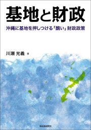 書籍紹介:基地と財政 沖縄に基地を押しつける「醜い」財政政策 - 川瀬 光義(著)