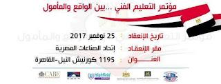 التعليم امن قومى ,التعليم الفنى,ادارة بركة السبع التعليمية,الحسينى محمد ,الخوجة,education Vocational Education Conference ,vocational