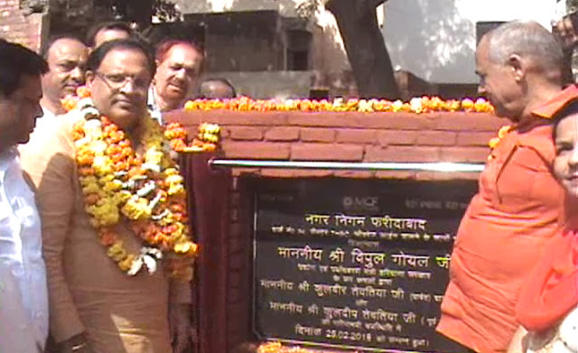 Vipul Goyal has said that Hooda, Hooda is a corrupt leader who has taken the yatra Yatra visit.