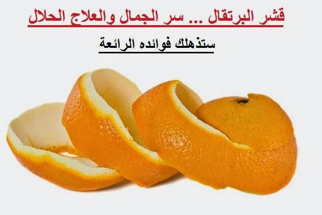 لا ترمي قشر البرتقال بعد اليوم فوائدة كبيرة جداً وغير متوقعة تغنيك عن الأدوية