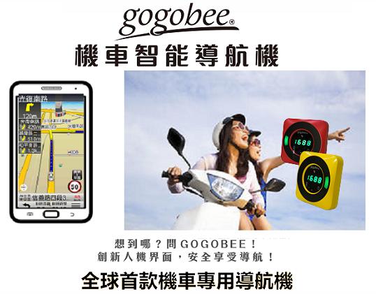寶物分享: 【gogobee機車導航機】沒有地圖畫面, 導航做的更好更安全