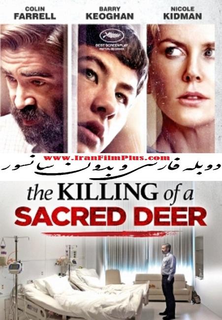 فیلم دوبله: کشتن گوزن مقدس (2017) The Killing of a Sacred Deer