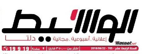 جريدة وسيط الدلتا عدد الجمعة 22 يونيو 2018 م