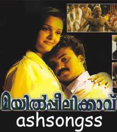 mayilpeelikavu malayalam movie mp3 songs