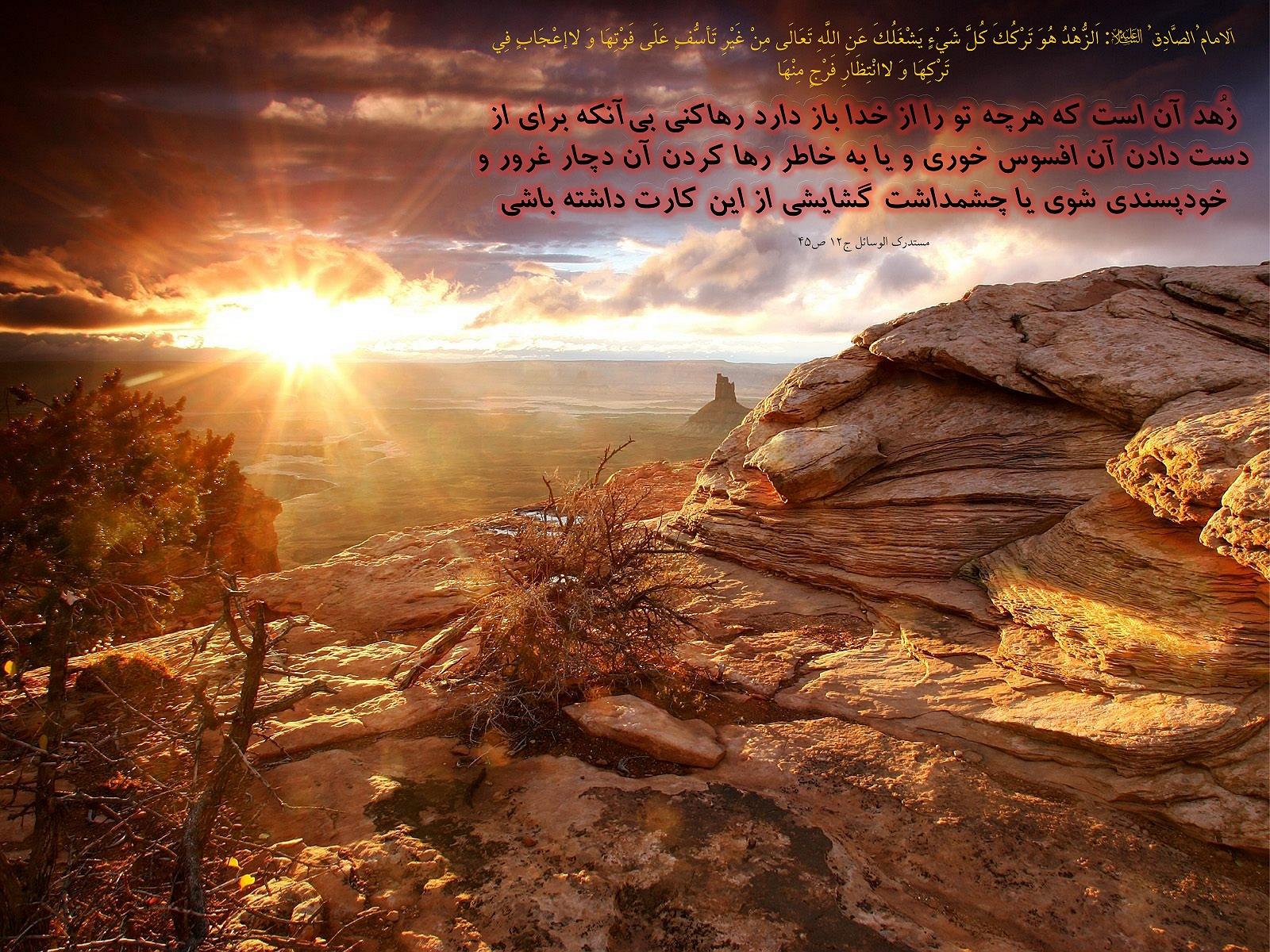 Syariat Tarekat Hakikat Maarifat