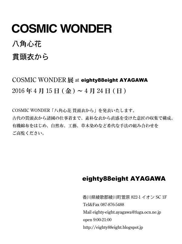 COSMIC WONDER【コズミックワンダー】ベーシックラップドレス▼香川・綾川店