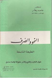 حمل كتاب النحو والصرف - عاصم بيطار