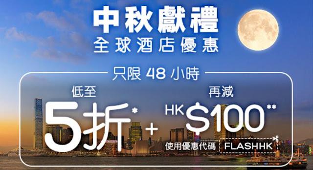 中秋獻禮48小時,全球酒店5折優惠 + 額外$100優惠碼 - Hotels.com