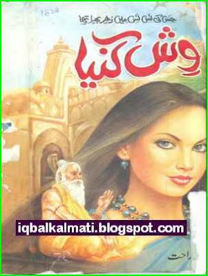 Wish Kania MA Rahat