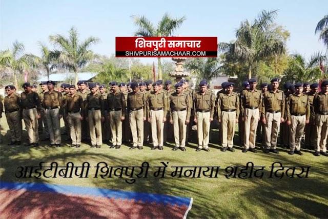 ITBP शिवपुरी में मनाया शहीद दिवस