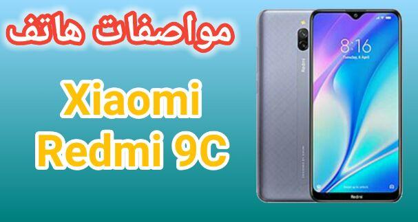 سعر و مواصفات هاتف شاومي Xiaomi Redmi 9C عيوب و مميزات
