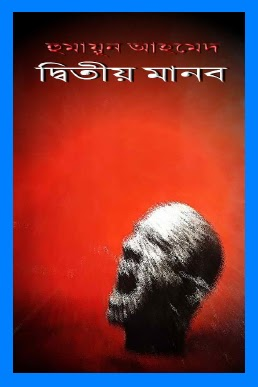 Ditio Manob by Humayun Ahmed