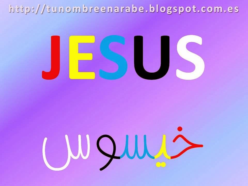 Nombre en arabe para tatuajes: Jesus