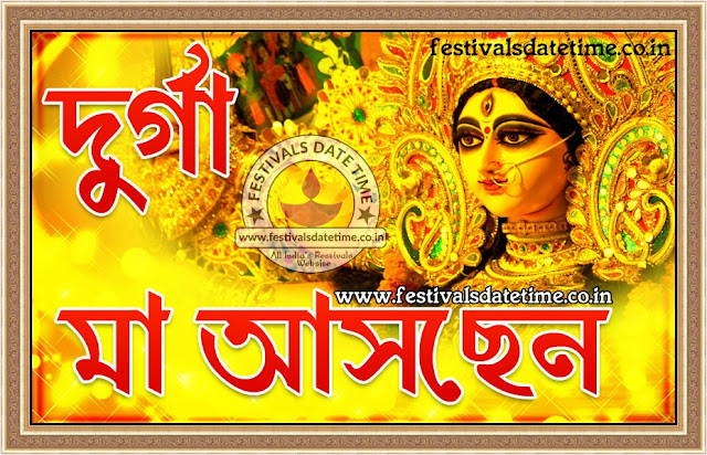 Maa Aschen Bengali Wallpaper, Maa Durga Aschen Wallpaper