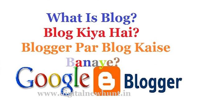 Blog kya he? Blogging kaise kare hindi me