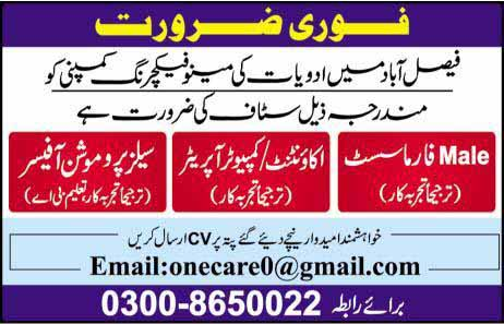 Jobs in Faisalabad for Pharmacist, Accountant, Computer Operator, Sales Promotion Officer
