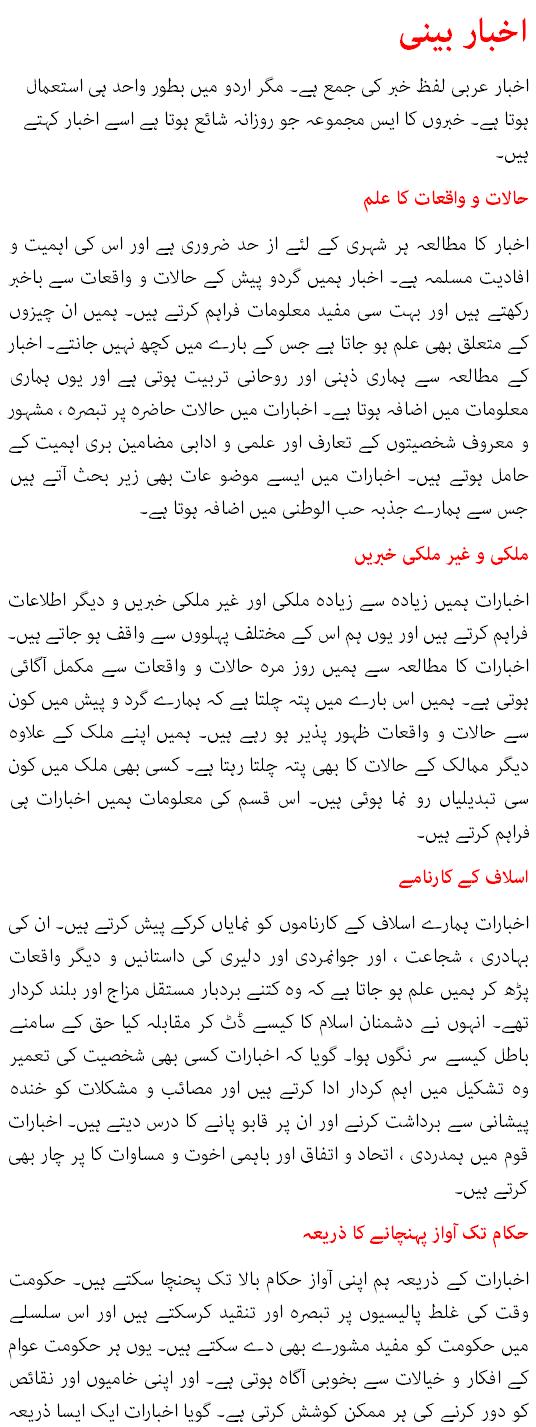 Akhbar Bini Essay In Urdu 1