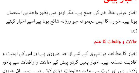 Search Results of kutub khano ki ahmiat essay in urdu