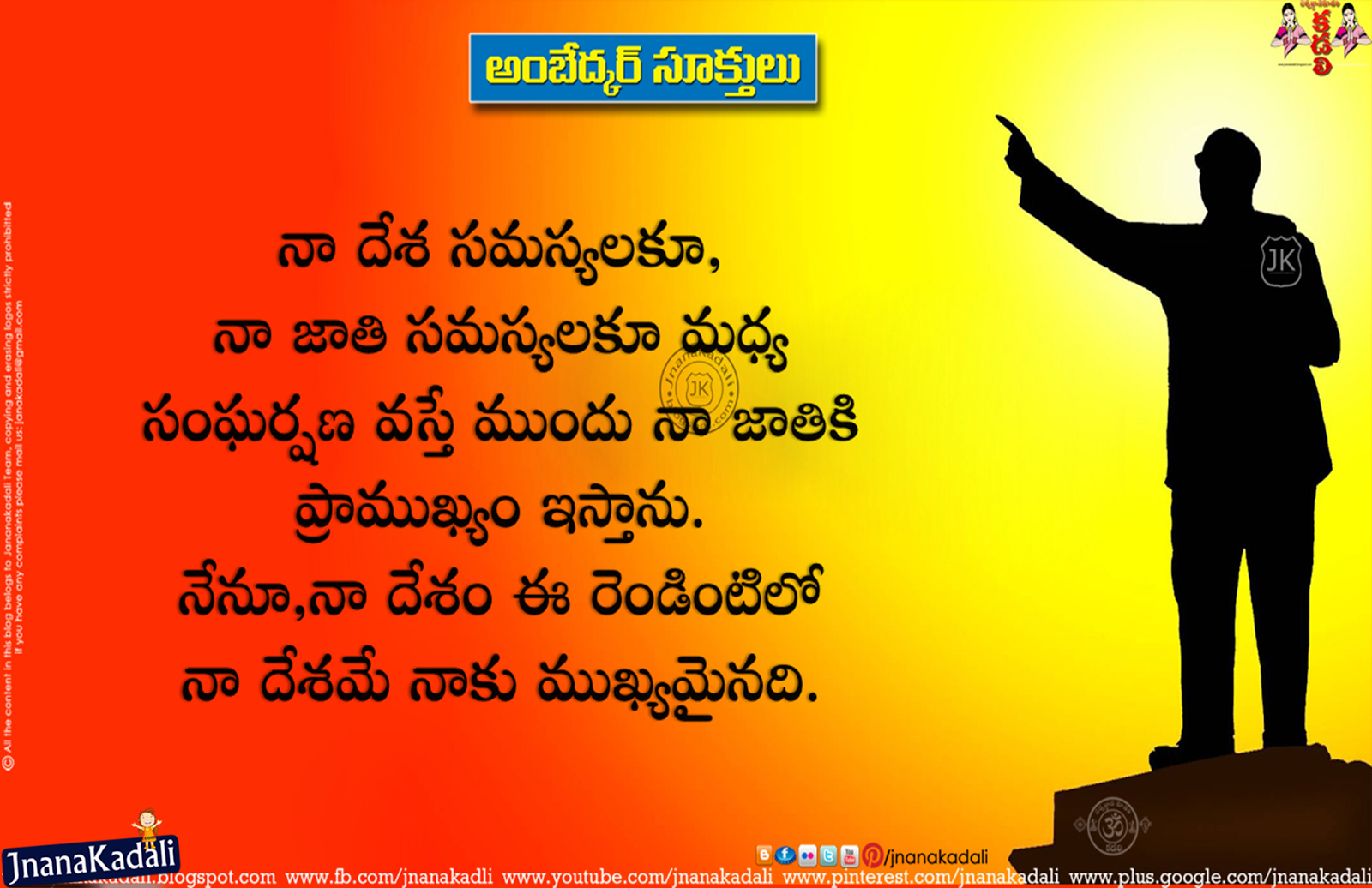 Ambedkar Quotes In Kannada Language   9 Quotes