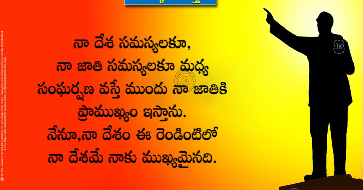 dr br ambedkar inspirational telugu quotations for