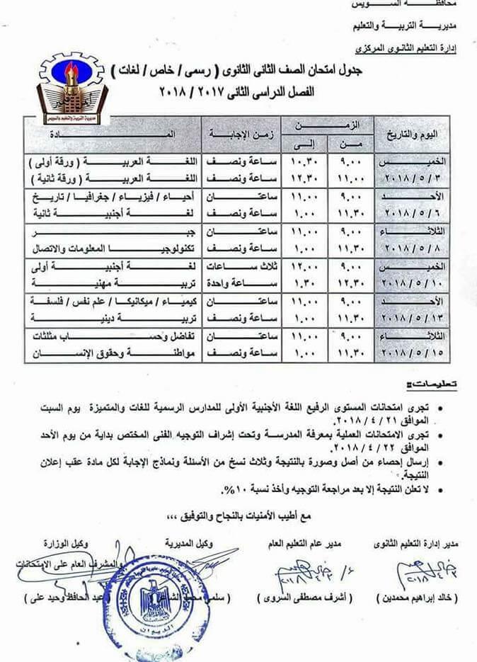 جدول امتحانات الصف الثاني الثانوي 2018 الترم الثاني محافظة السويس