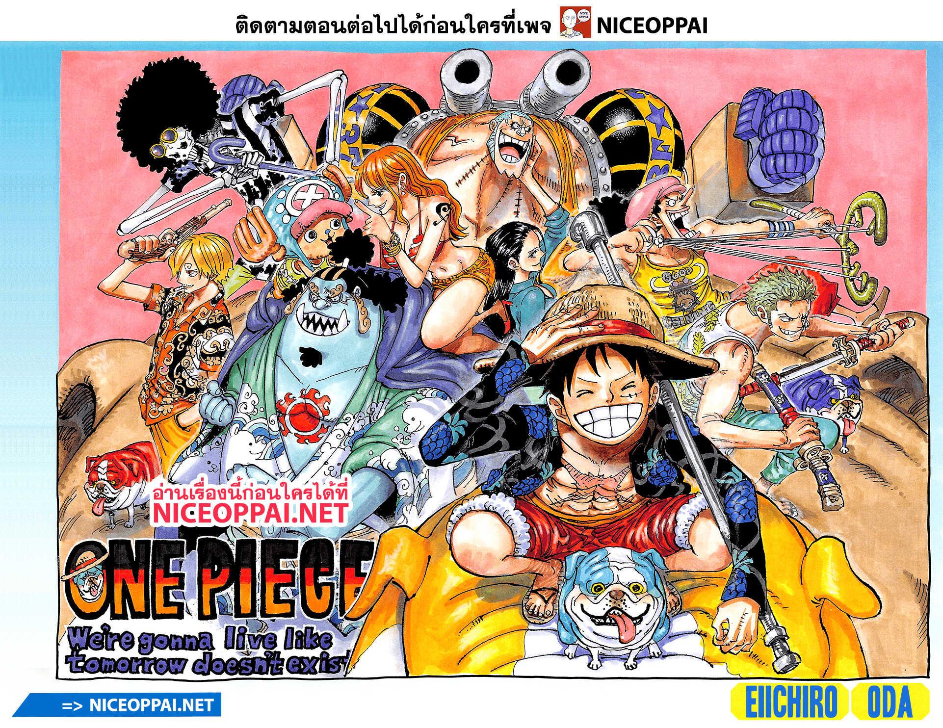 อ่านการ์ตูน One Piece ตอนที่ 987 หน้าที่ 1