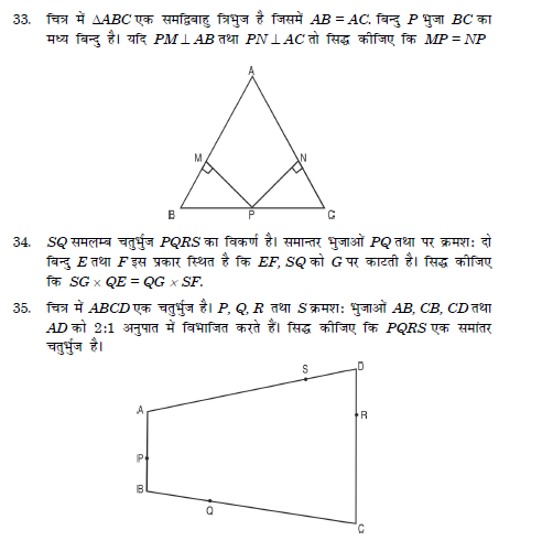 Geometry ,triangle important QUESTIONS in Hindi