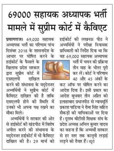 69000 शिक्षक भर्ती मामले में सुप्रीमकोर्ट में कैविएट दाखिल, सरकार द्वारा सुप्रीमकोर्ट में SLP दाखिल करने की संभावना के मद्देनजर उठाया कदम