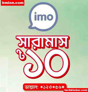 Robi-imo-Pack-250MB-28Days-10Tk
