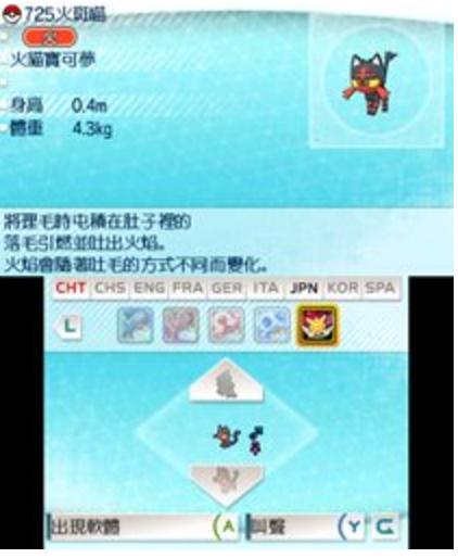 Se conocen detalles de la actualización del Pokébank, ¡las criaturas de primera gen tendrían 3 IVS al máximo! 1
