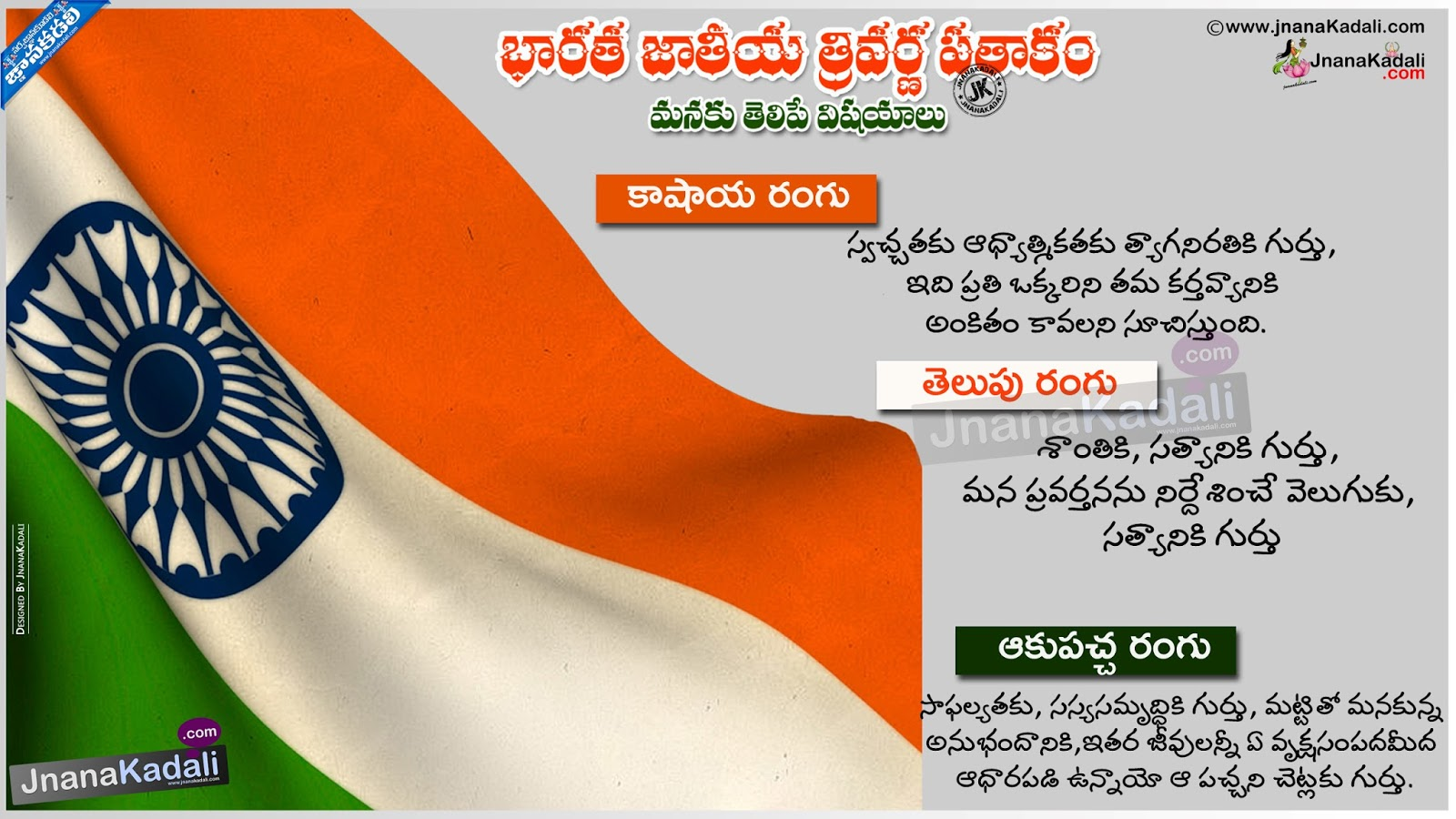 Indian Flag History: About Indian National Flag Tri Color Significance History