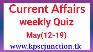 Weekly Current affairs Quiz May(12-19) for IAS,KAS,FDA,SDA,PDO,PSI,PC AND ALL KPSC EXAMS