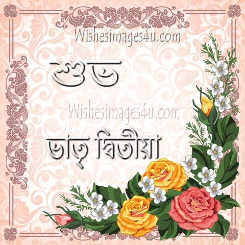 Bhai Fota Bangla Wishes Photo Download