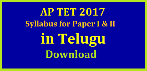 AP TET 2017 Syllabus in Telugu for Paper I and Paper II Download