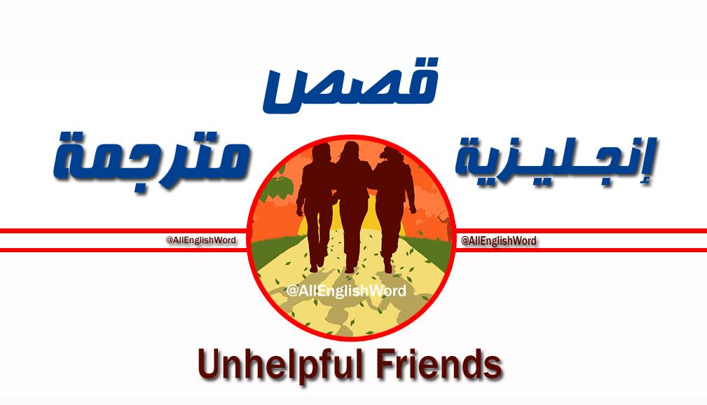 قصة اصدقاء السوء قصص انجليزية مترجمة Pdf Unhelpful Friends