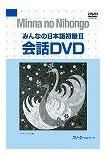 みんなの日本語 会話 DVD - Video Kaiwa Minna no nihongo Lesson 1-50