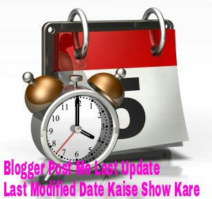 Blogger-Post-Me-Last-Update-Last-Modified-Date-Kaise-Show-Karte-Hai