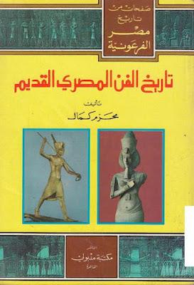 تاريخ الفن المصري القديم - محرم كمال  , pdf