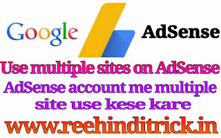 AdSense account me multiple site add kese kare 1