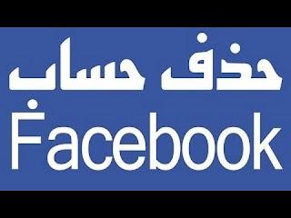 طريقة حذف حساب الفيس بوك نهائيا ولا يمكن استرجاعها facebook delete